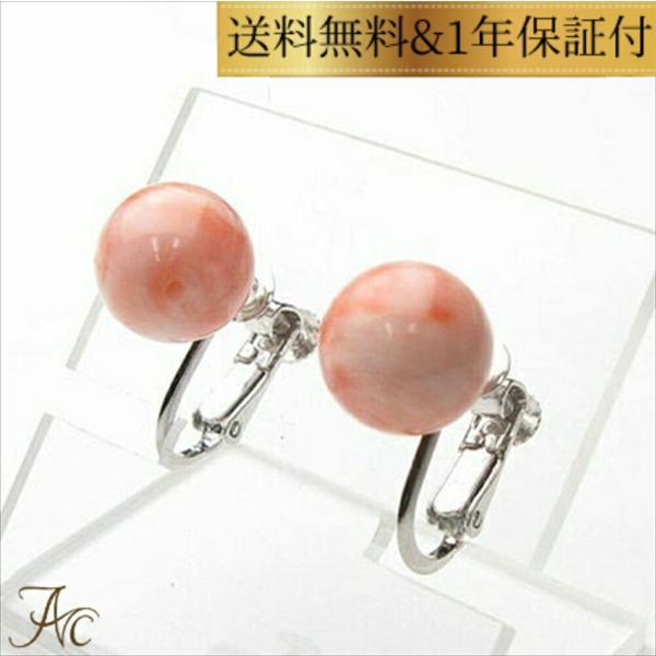 ピンク珊瑚9ミリUP玉SVイヤリング