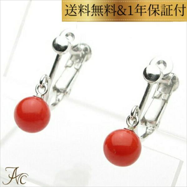 赤珊瑚6ミリUP玉SVイヤリング