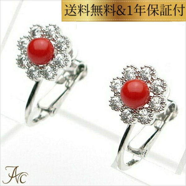 赤珊瑚4ミリ玉SVイヤリング