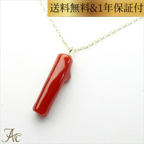 日本産血赤珊瑚ペンダントネックレス