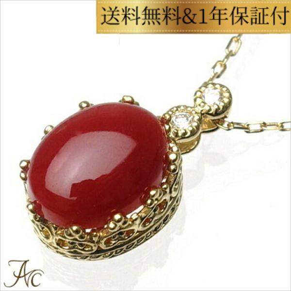 【血赤珊瑚】オーバル ネックレス K18 イエローゴールド ダイヤモンド