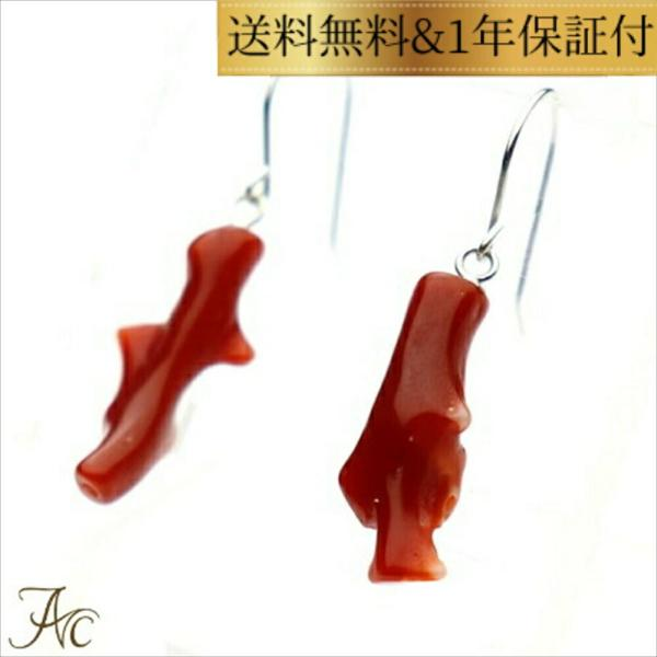 選べる♪日本産血赤珊瑚<枝>K14WGアメリカンピアス