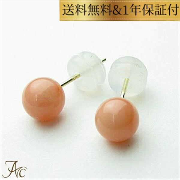 ピンク珊瑚5.5ミリUP玉K18ピアス