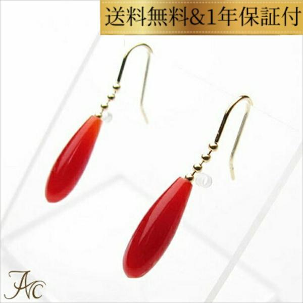 日本産血赤珊瑚ドロップK18アメリカンピアス