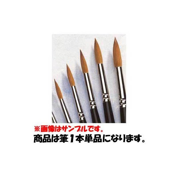 ウィンザー&ニュートン水彩筆 シリーズ7 No.1