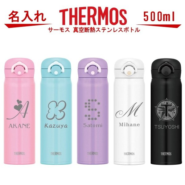 名入れ サーモス・THERMOS 真空断熱構造ステンレスボトル 水筒 500ml JNR-501 名入り 誕生日プレゼント 女性 男性 女友達 20代 30代 40代 父 母 子供 出産祝い