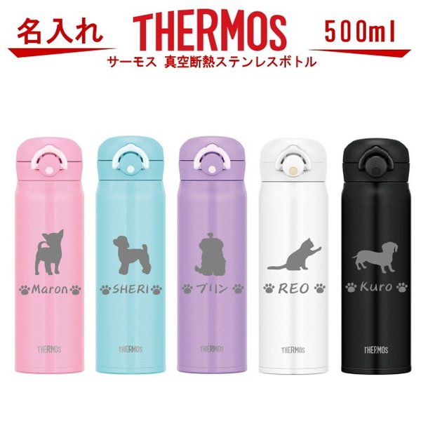 名入れ サーモス・THERMOS 真空断熱構造ステンレスボトル 水筒 500ml JNR-501 トイプードル 犬 猫 ペット グッズ 雑貨 愛犬 愛猫 名入り 誕生日プレゼント 女性