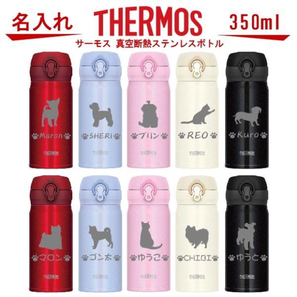名入れ サーモス・THERMOS 真空断熱構造ステンレスボトル 水筒 350ml JNL-354・504 トイプードル 犬 猫 ペット グッズ 雑貨 愛犬 愛猫 名入り 誕生日プレゼント