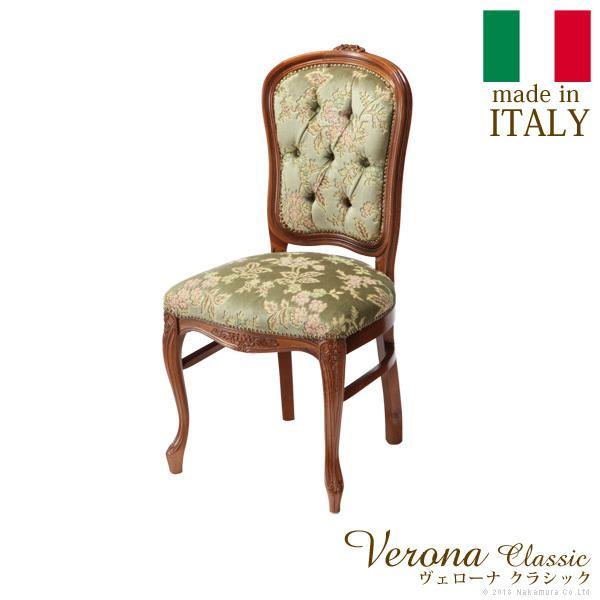 イタリア 家具 ヴェローナクラシック 金華山ダイニングチェア 猫脚 輸入家具 椅子 イス チェア アンティーク風 ブラウン おしゃれ 高級感 エレガント 天然木