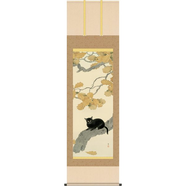 掛け軸 掛軸 菱田春草(ひしだしゅんそう)・ 黒き猫(くろきねこ)  尺五 名作品 桐箱畳紙収納 風鎮付き