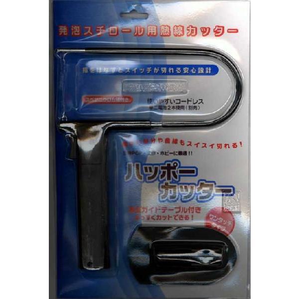 発泡スチロール用熱線カッター ハッポーカッター