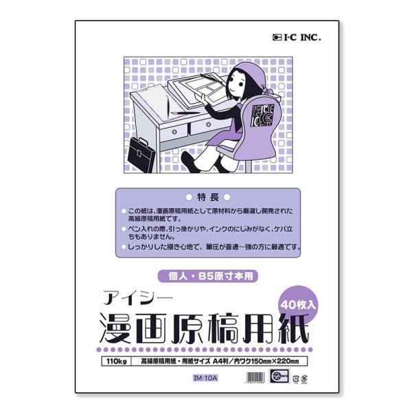 アイシー漫画原稿用紙A4(個人・B5原寸本用)/110kg