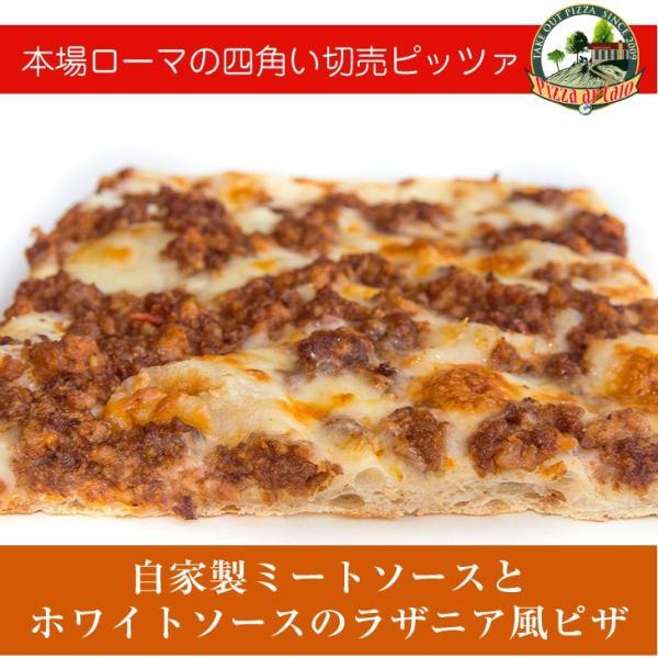 自家製ミートソースとホワイトソースのラザニア風ピザ[冷凍pizza お取り寄せ イタリアン]