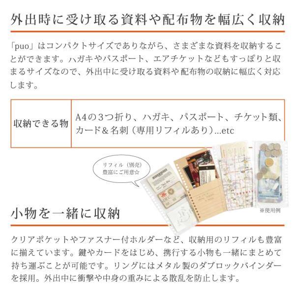 ファイルノート puo(ピュオ) スリムA5(233×142mm) メタルバインダー F066【maruman/マルマン】[DM便不可]|artandpaperm|04