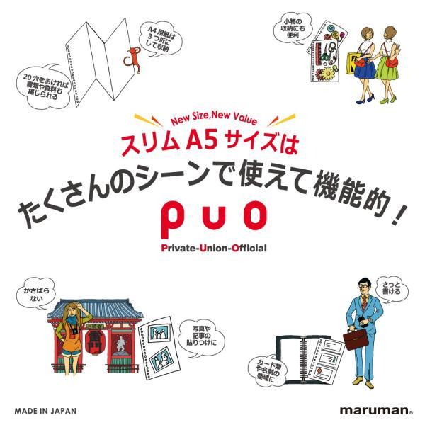 ファイルノート puo(ピュオ) スリムA5(224×133mm) メタルバインダー F067【maruman/マルマン】[DM便不可] artandpaperm 03
