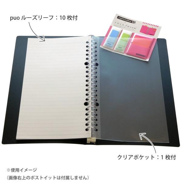 マルマン プラスチックバインダー puo(ピュオ) スリムA5 F068[DM便不可]|artandpaperm|03