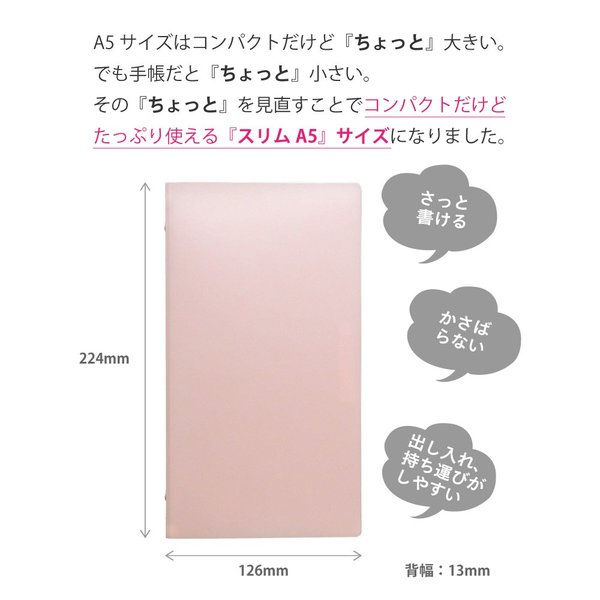 マルマン プラスチックバインダー puo(ピュオ) スリムA5 F068[DM便不可]|artandpaperm|05