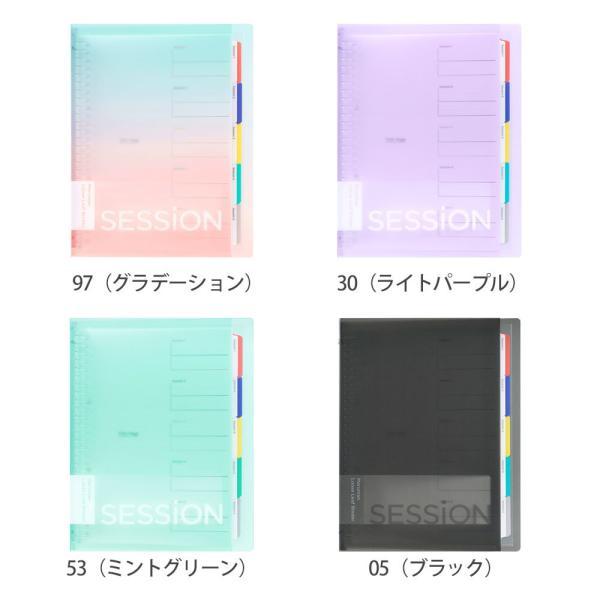 バインダー SESSiON B5 全9色 新学期 学習 ノート整理 復習 F310 マルマン (宅配便のみ)|artandpaperm|06