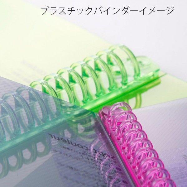 マルマン ファイルノート セプトクルール A4 プラスチックバインダー スリム F481B [DM便不可]|artandpaperm|03