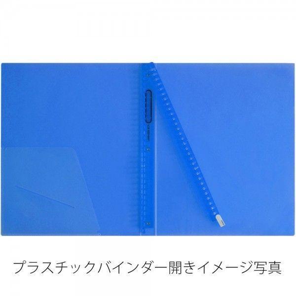 マルマン ファイルノート セプトクルール A4 プラスチックバインダー ワイド F582B [DM便不可]|artandpaperm|02
