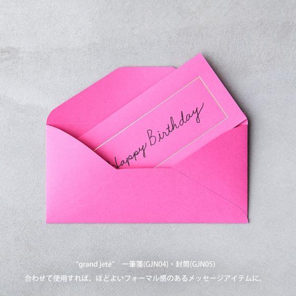 マルマン 封筒 グランジュテ GJN05[DM便1](旧メール便) artandpaperm 05