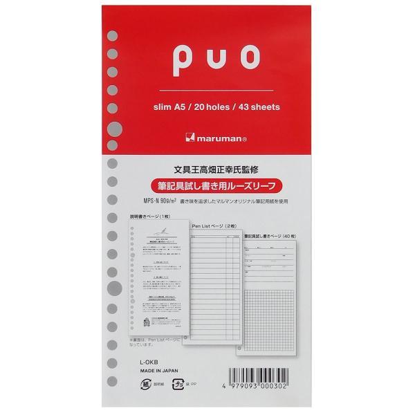 マルマン ルーズリーフ puo(ピュオ) スリムA5 筆記具試し書き用ルーズリーフ 43枚入り L-OKB (DM便1 旧メール便)|artandpaperm
