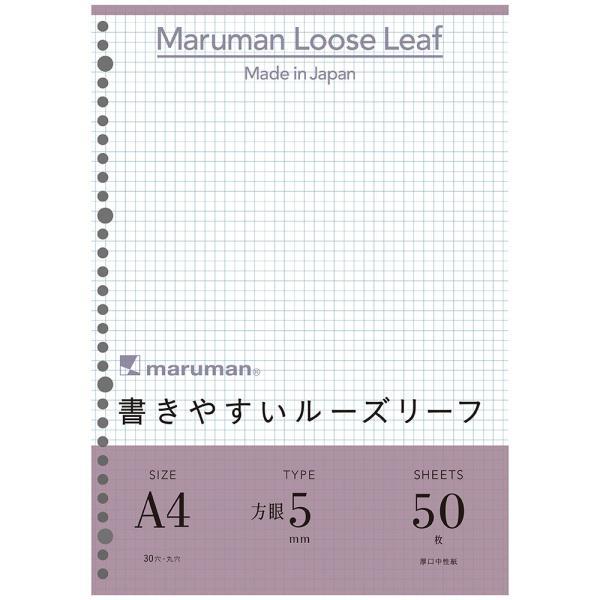 『書きやすいルーズリーフ』 A4(30穴) 筆記用紙80g/m2 5mm方眼罫 50枚 L1107 【maruman/マルマン】[DM便(1)]|artandpaperm