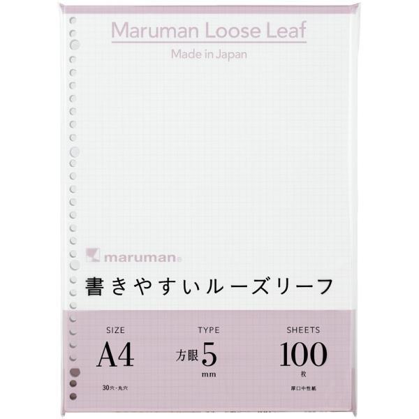 ルーズリーフ 書きやすいルーズリーフ A4 30穴 筆記用紙80g/m2 5mm方眼罫 100枚 L1107H マルマン (DM便 ネコポス1点まで)|artandpaperm