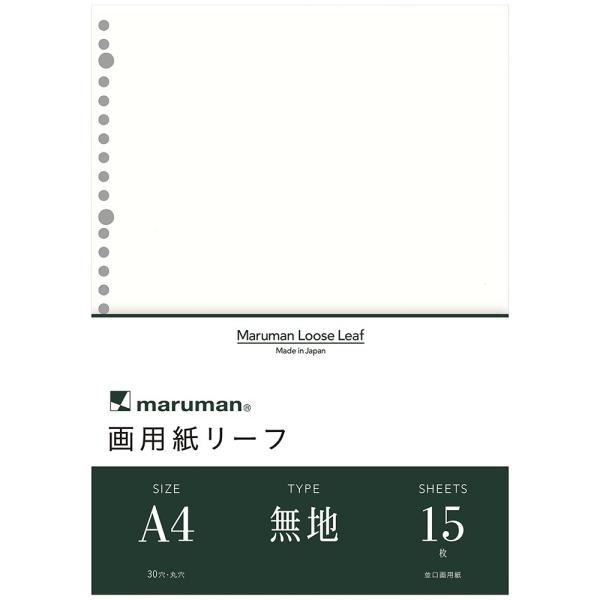画用紙リーフ 無地 A4(30穴) 並口(中性紙) L1135【maruman/マルマン】[DM便(1)] artandpaperm