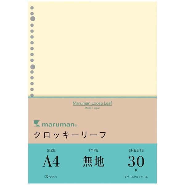 ルーズリーフ クロッキーリーフ A4 30穴 クリームクロッキー紙 中性紙 L1136 マルマン (DM便 ネコポス2点まで)|artandpaperm