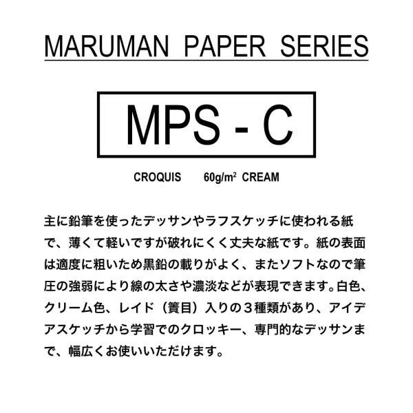 ルーズリーフ クロッキーリーフ A4 30穴 クリームクロッキー紙 中性紙 L1136 マルマン (DM便 ネコポス2点まで)|artandpaperm|06