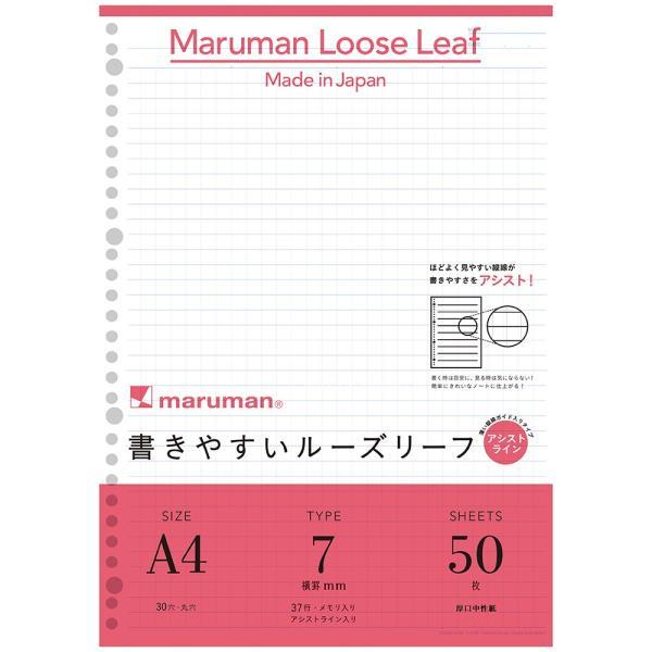 書きやすいルーズリーフ A4 筆記用紙80g/m2 37行 7mm罫アシストライン入り 50枚 L1140 【maruman/マルマン】[DM便(1)]|artandpaperm