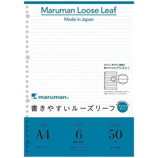 書きやすいルーズリーフ A4(30穴) 筆記用紙80g/m2 43行 6mm罫アシストライン入り 50枚 L1141 【maruman/マルマン】[DM便(1)] artandpaperm