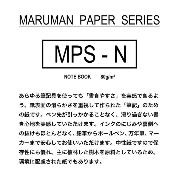 書きやすいルーズリーフ A4(30穴) 筆記用紙80g/m2 43行 6mm罫アシストライン入り 50枚 L1141 【maruman/マルマン】[DM便(1)] artandpaperm 03