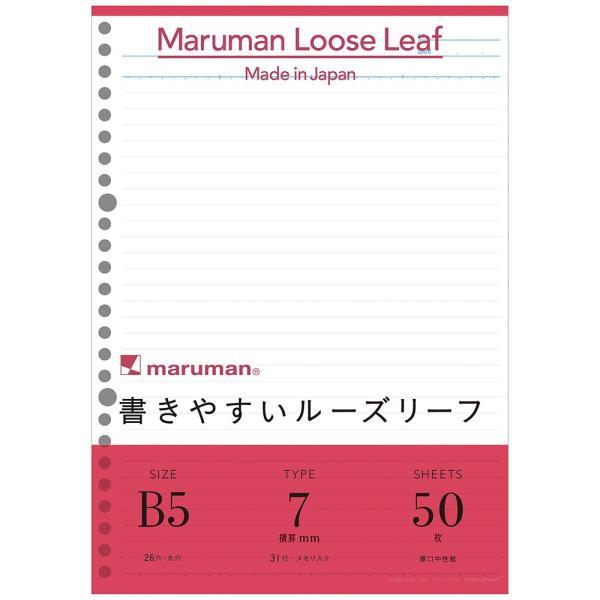 『書きやすいルーズリーフ』B5(26穴) 31行 筆記用紙80g/m2 メモリ入り7mm罫 50枚 L1200 【maruman/マルマン】[DM便(1)]|artandpaperm