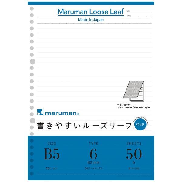 ルーズリーフ 書きやすいルーズリーフパッド B5 26穴 筆記用紙80g/m2 36行 メモリ入6mm罫 50枚 L1201P マルマン (DM便 ネコポス2点まで) artandpaperm