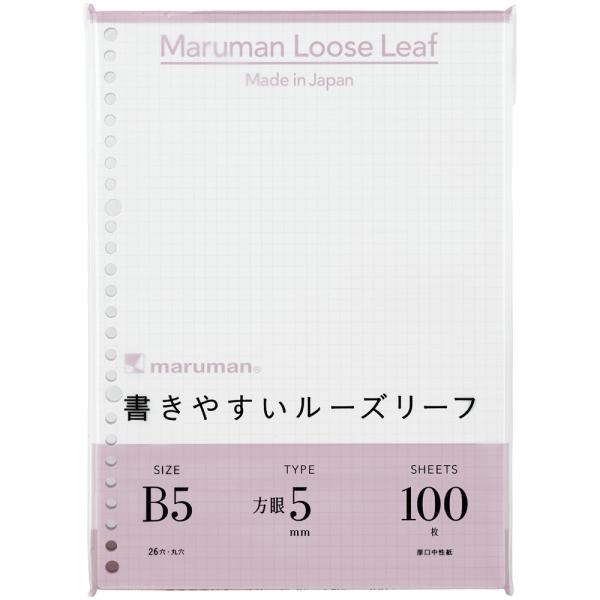 ルーズリーフ 書きやすいルーズリーフ B5 26穴 筆記用紙80g/m2 5mm方眼罫 100枚 L1207H マルマン (DM便 ネコポス2点まで)|artandpaperm