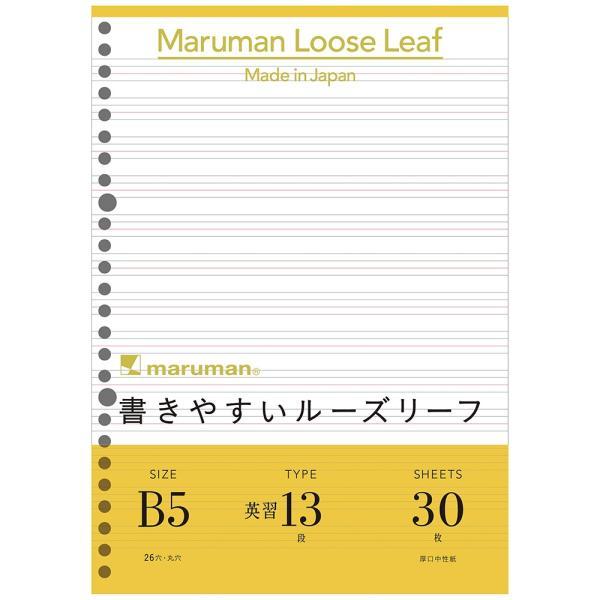 『書きやすいルーズリーフ』 B5(26穴) 筆記用紙80g/m2 英習字罫 13段 30枚 L1208 【maruman/マルマン】[DM便(1)]|artandpaperm
