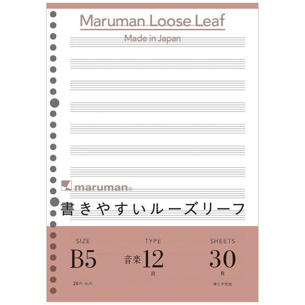 ルーズリーフ 書きやすいルーズリーフ B5 26穴 筆記用紙80g/m2 音楽罫 12段 30枚 L1210 マルマン (DM便 ネコポス2点まで)|artandpaperm
