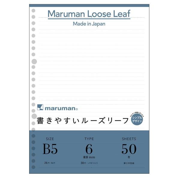 ルーズリーフ シンプルデザイン B5 26穴 筆記用紙80g/m2 6mm罫 50枚  L1213 マルマン (DM便 ネコポス2点まで)|artandpaperm