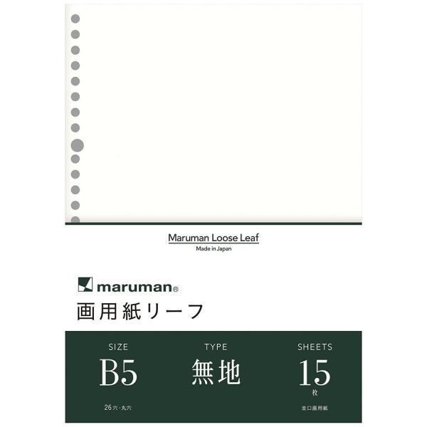 ルーズリーフ 画用紙リーフ 無地 B5 26穴 並口 中性紙 L1235 マルマン (DM便 ネコポス2点まで)|artandpaperm