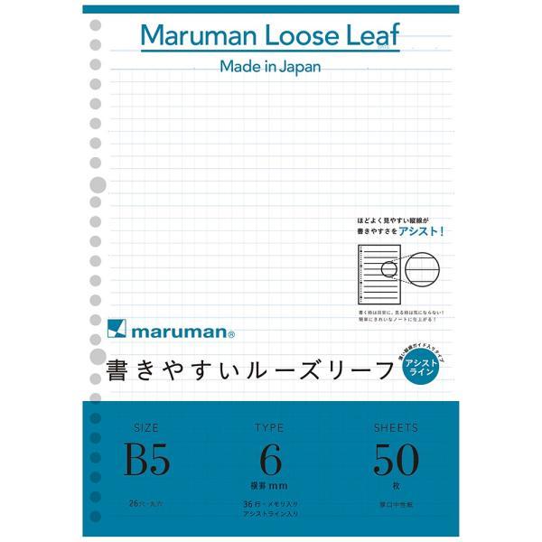 書きやすいルーズリーフ B5 筆記用紙80g/m2 36行 6mm罫アシストライン入 50枚 L1241 【maruman/マルマン】[DM便(1)]|artandpaperm