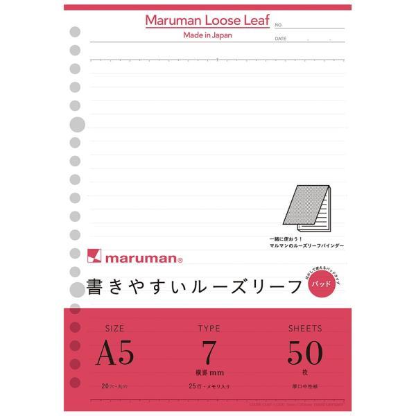 書きやすいルーズリーフパッド A5(20穴) 筆記用紙80g/m2 25行 メモリ入7mm罫 50枚 L1300P 【maruman/マルマン】[DM便(1)] artandpaperm