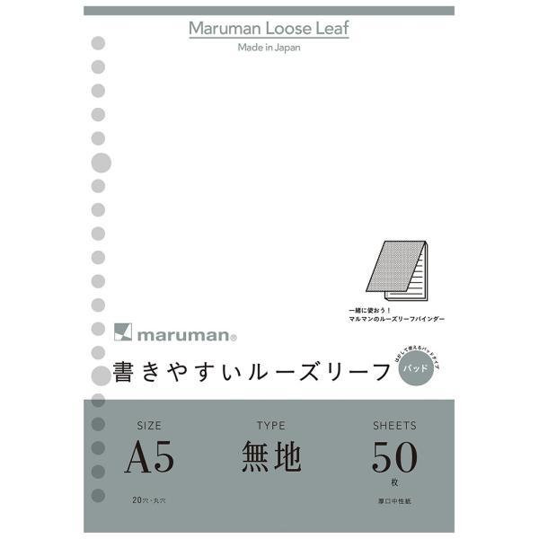 ルーズリーフ 書きやすいルーズリーフパッド A5 20穴 筆記用紙80g/m2 無地 50枚 L1306P マルマン (DM便 ネコポス2点まで)|artandpaperm