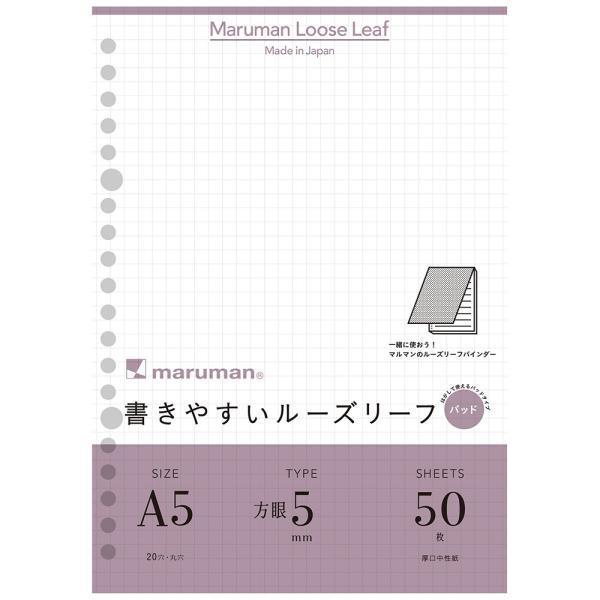 書きやすいルーズリーフパッド A5(20穴) 筆記用紙80g/m2 5mm方眼罫 50枚 L1307P 【maruman/マルマン】[DM便(1)] artandpaperm