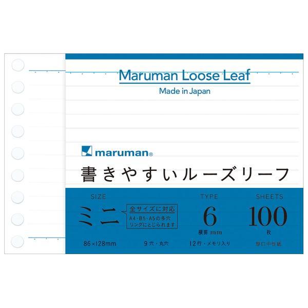 書きやすいルーズリーフ ミニ B7変形(9穴) 筆記用紙80g/m2 メモリ入6mm罫 100枚 L1431 【maruman/マルマン】[DM便(2)]|artandpaperm