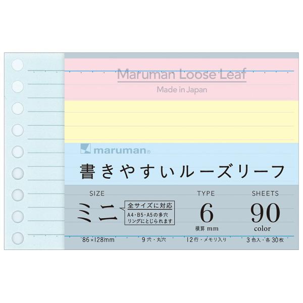 書きやすいルーズリーフ ミニ B7変形(9穴) 筆記用紙80g/m2 メモリ入6mm罫 100枚 L1431 【maruman/マルマン】[DM便(2)] artandpaperm