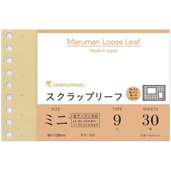 スクラップリーフ ミニ B7変形(9穴) 竹紙100g/m2 30枚 L1436 【maruman/マルマン】[DM便(1)] artandpaperm