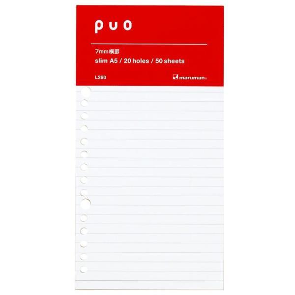 ルーズリーフ puo(ピュオ) スリムA5 7mm横罫 50枚入り L260 【maruman/マルマン】[DM便(1)]|artandpaperm