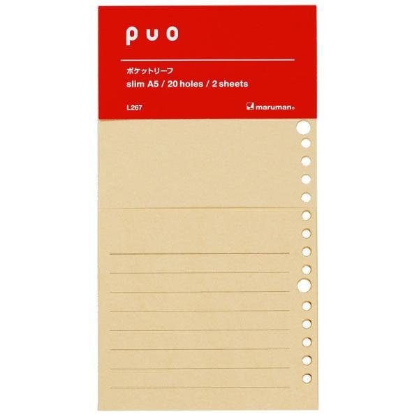 ルーズリーフ ポケットリーフ puo ピュオ スリムA5 2枚入り L267 マルマン (DM便 ネコポス2点まで) artandpaperm